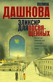 Эликсир для посвященных (Комплект из 3 книг) обложка книги