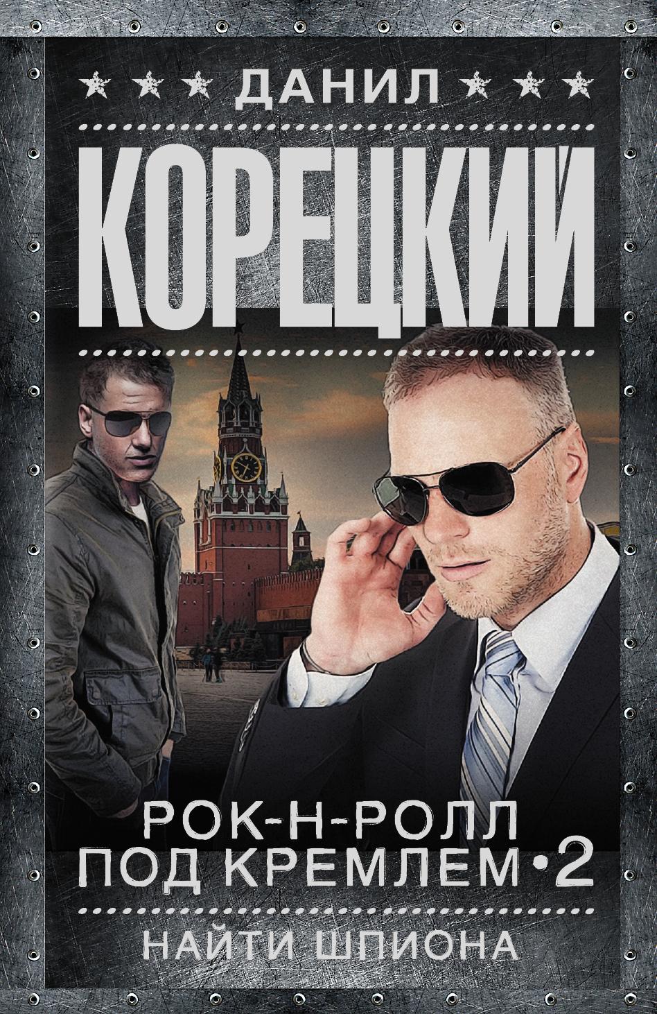 Рок-н-ролл под Кремлем-2. Найти шпиона ( Корецкий Д.А.  )