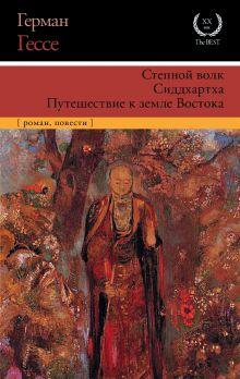 Гессе Г. - Степной волк. Сиддхартха. Путешествие к земле Востока обложка книги