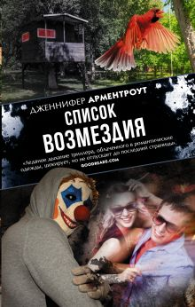 Арментроут Дженнифер - Список возмездия обложка книги