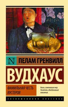Вудхаус П.Г. - Фамильная честь Вустеров обложка книги