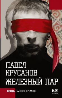 Крусанов П.В. - Железный пар обложка книги