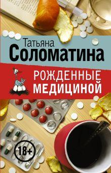 Соломатина Т.Ю. - Рожденные медициной (комплект из 4 книг) обложка книги