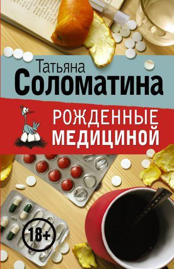 Рожденные медициной (комплект из 4 книг) Соломатина Т.Ю.