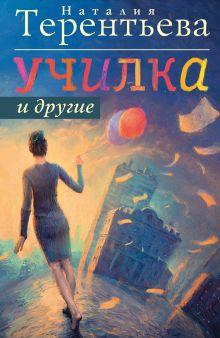 Терентьева Н.М. - Училка и другие (комплект из 4 книг) обложка книги