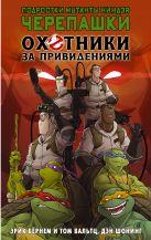 Бёрнем Э., Вальтц Т. - Подростки мутанты ниндзя черепашки/Охотники за привидениями. Кроссовер' обложка книги