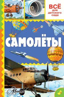 . - Самолёты обложка книги