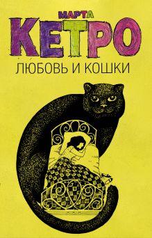 Кетро М. - Любовь и кошки (Комплект из 4 книг) обложка книги