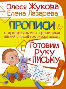 Жукова О.С., Лазарева Е.Н. - Готовим руку к письму обложка книги