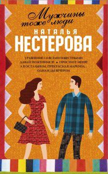 Нестерова Наталья - Мужчины тоже люди (Комплект из 5 книг) обложка книги