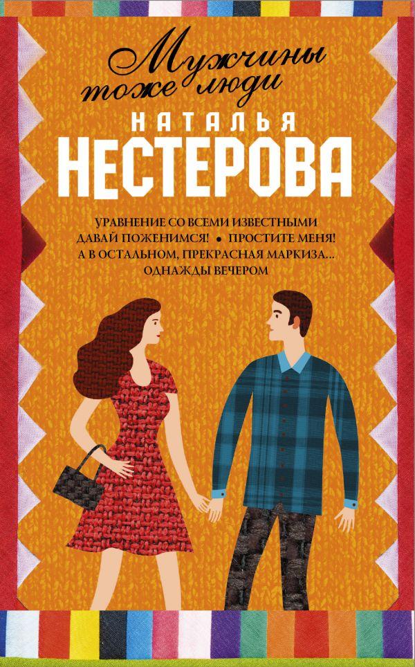 Мужчины тоже люди (Комплект из 5 книг) Нестерова Наталья