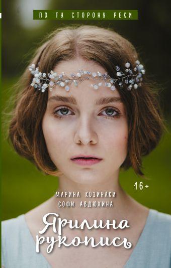 Ярилина рукопись Козинаки М., Авдюхина С.