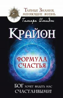 Шмидт Тамара - Крайон. Формула счастья. Бог хочет видеть нас счастливыми! обложка книги