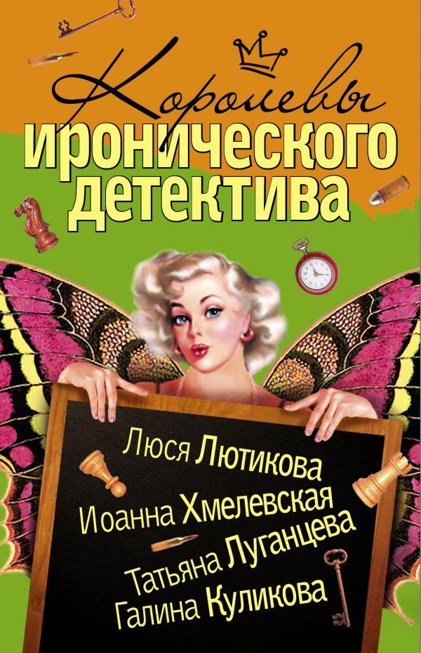 Королевы Иронического детектива (комплект из 4 книг) Хмелевская И., Луганцева Т.И.