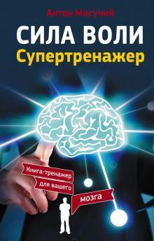 Могучий Антон - Сила воли. Супертренажер обложка книги