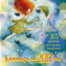 Кирдий В. - 365 причин для хорошего настроения. Календарь на 2017 год обложка книги