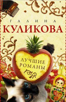 Куликова Г.М. - Лучшие романы Галины Куликовой (комплект из 4 книг) обложка книги