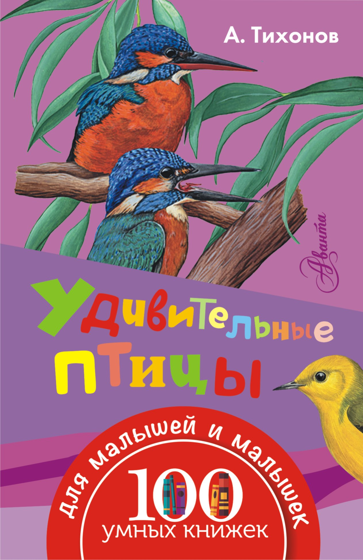Удивительные птицы ( Тихонов А.В.  )