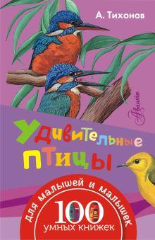 Тихонов А.В. - Удивительные птицы обложка книги