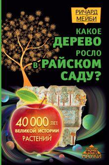 Мейби Ричард - Какое дерево росло в райском саду? 40 000 лет великой истории растений обложка книги
