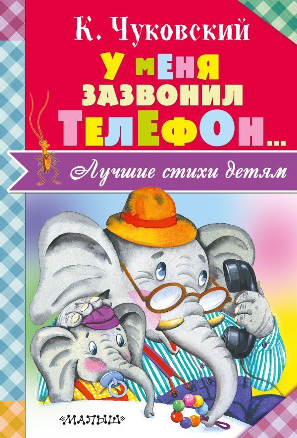У меня зазвонил телефон... Чуковский К.И.