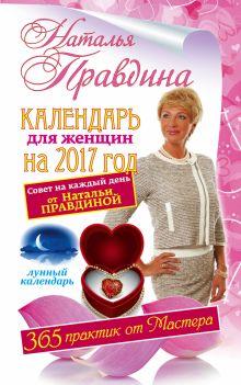 Правдина Н.Б. - Календарь для женщин на 2017 год. 365 практик от Мастера. Лунный календарь обложка книги