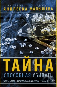 Андреева Н.В. - Тайна, способная убивать (Комплект из 4 книг) обложка книги