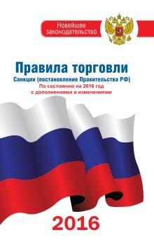 . - Правила торговли по состоянию на 2016 год с изменениями и дополнениями обложка книги