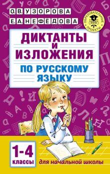 Узорова О.В. - Диктанты и изложения по русскому языку. 1-4 классы обложка книги