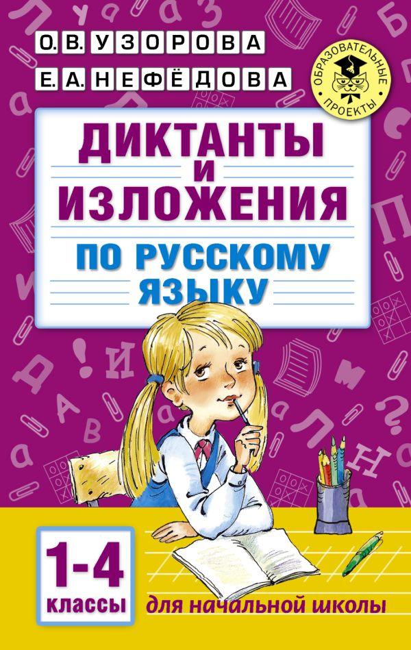 Диктанты и изложения по русскому языку. 1-4 классы Узорова О.В., Нефедова Е.А.
