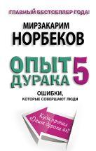 Купить Книга Опыт дурака 5: ошибки, которые совершают люди Норбеков М.С. 978-5-17-098249-3 Издательство «АСТ»