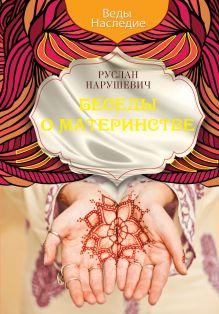 Беседы о материнстве обложка книги