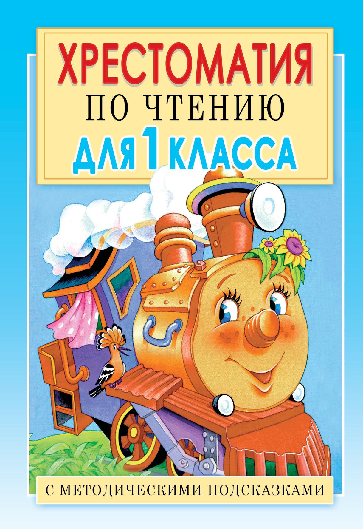 Хрестоматия по чтению для 1 класса. С методическими подсказками ( Посашкова Е.В.  )