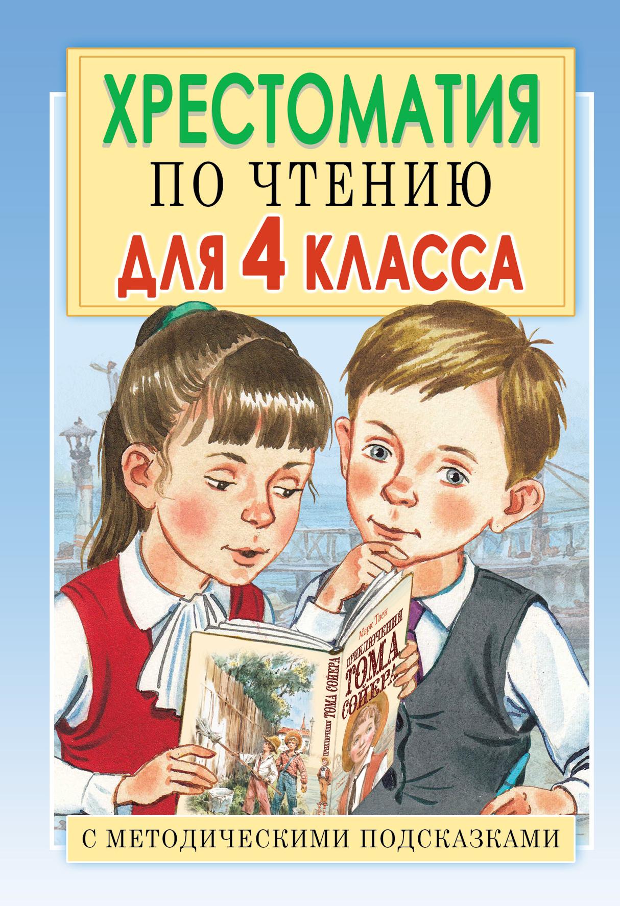 Хрестоматия по чтению для 4 класса с методическими подсказками ( Посашкова Е.В.  )