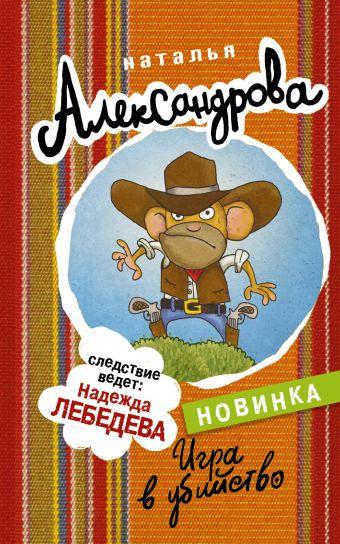 Игра в убийство Александрова Наталья