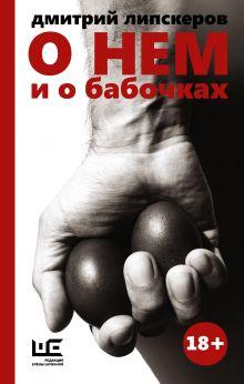 Липскеров Д.М. - О нем и о бабочках обложка книги