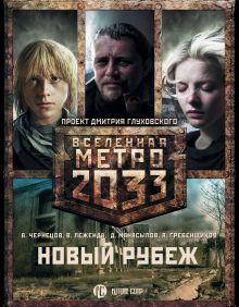Метро 2033: Новый рубеж (комплект из 3 книг) обложка книги
