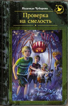 Чубарова Н.А. - Проверка на смелость обложка книги