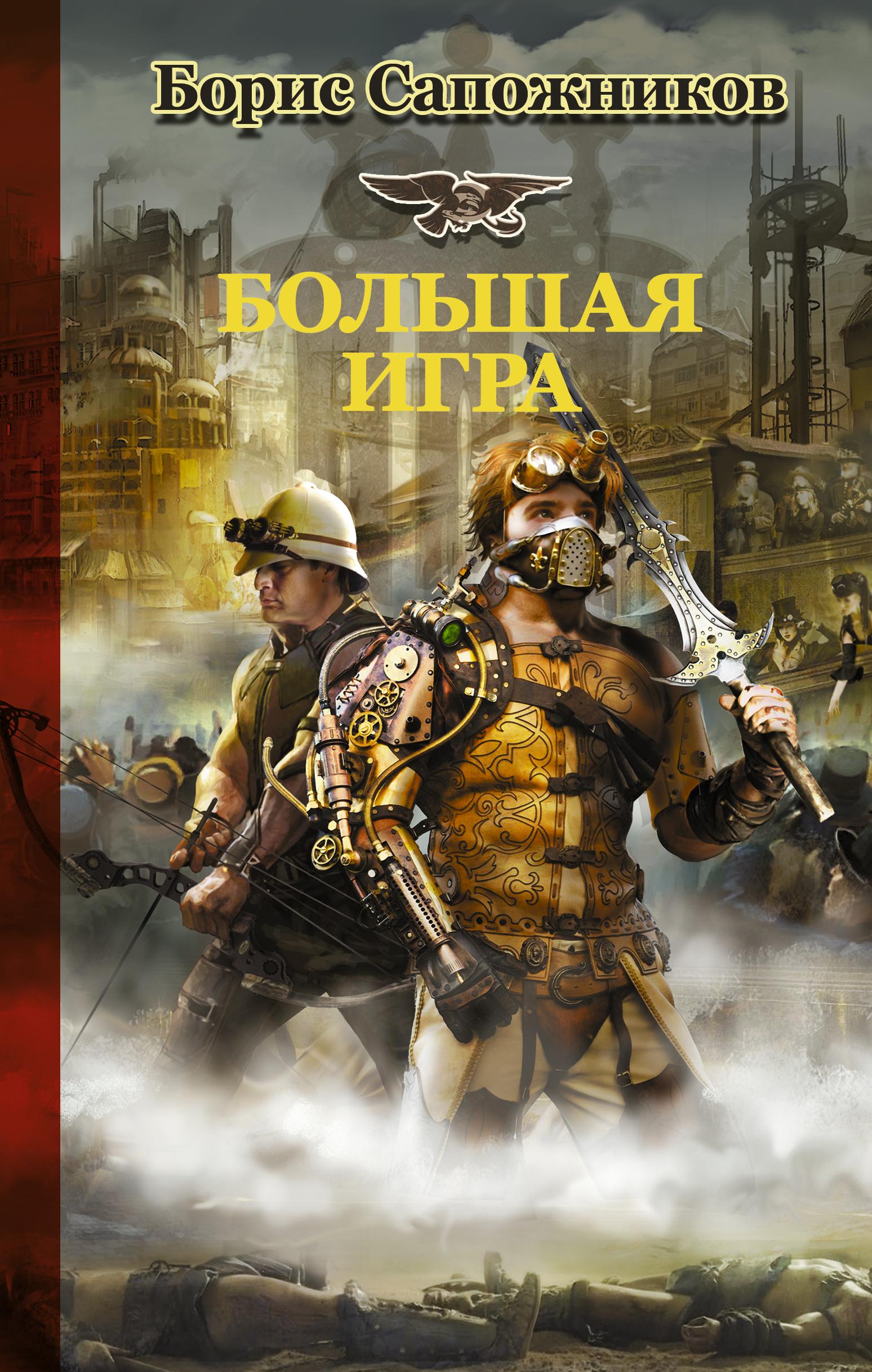 Большая игра ( Сапожников Б.В.  )