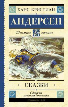 Андерсен Х.К. - Сказки обложка книги