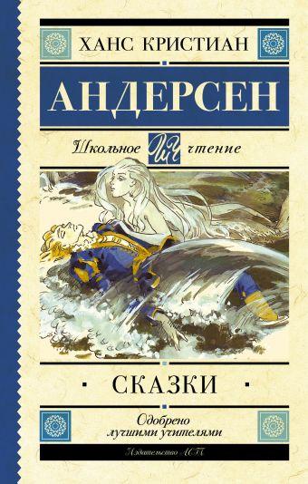 Сказки Андерсен Х.К.