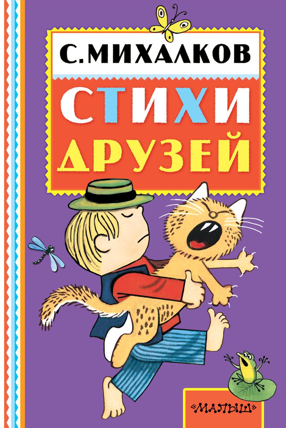 Стихи друзей ( Михалков С.В.  )