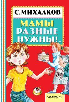 Михалков С.В. - Мамы разные нужны!.. обложка книги