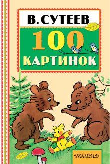 100 картинок обложка книги