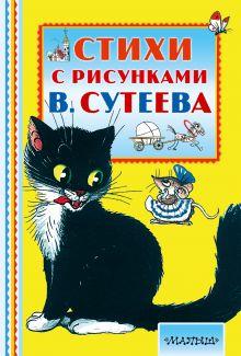 Маршак С.Я. - Стихи с рисунками В. Сутеева обложка книги