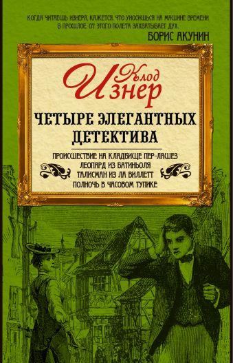 Четыре элегантных детектива (комплект из 4-х книг) Изнер К.