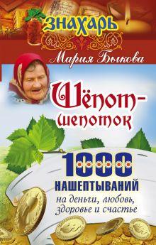 Быкова Мария - Шепот-шепоток! 1000 нашептываний на деньги, любовь, здоровье и счастье обложка книги