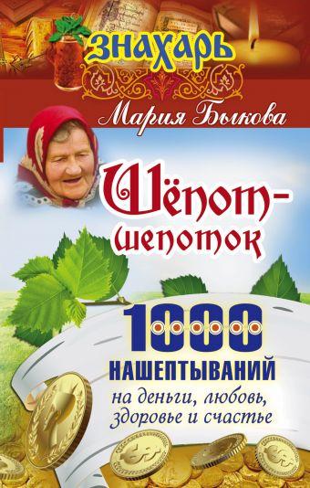 Шепот-шепоток! 1000 нашептываний на деньги, любовь, здоровье и счастье Быкова Мария