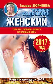 Зюрняева Тамара - Женский лунный календарь. 2017 год. Красота, любовь, деньги на каждый день обложка книги