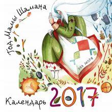 Яна Мори - Год Мамы Шамана. Календарь 2017 обложка книги